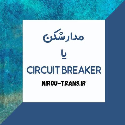 مدار شکن یا circuit breaker