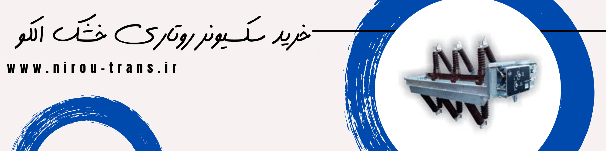 سکسیونر روتاری خشک الکو