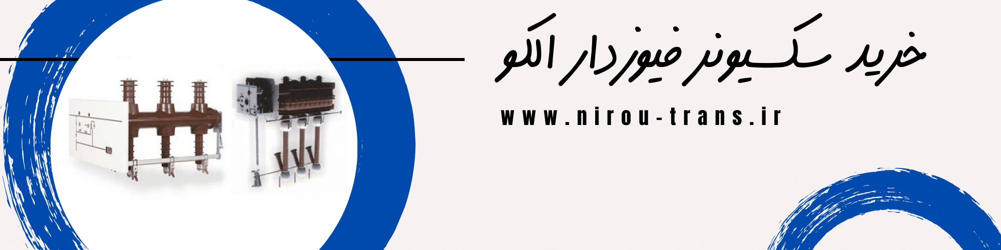 سکسیونر فیوز دار الکو