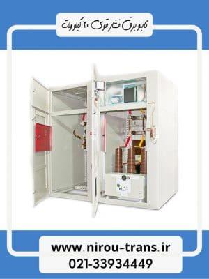 تابلو برق فشار قوی 20 کیلو ولت
