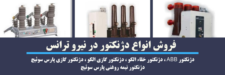 فروش انواع دژنکتور در نیرو ترانس