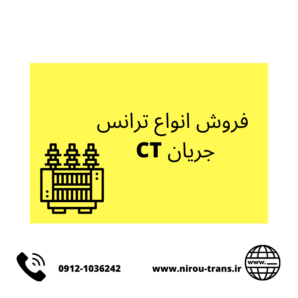 ترانس جریان CT
