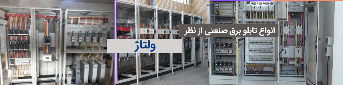 ولتاژ تابلو برق صنعتی