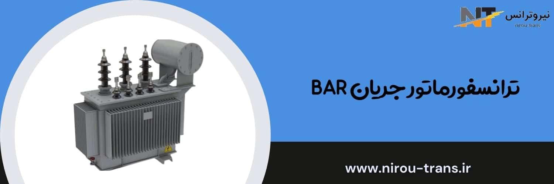 ترانسفورماتور جریان Bar